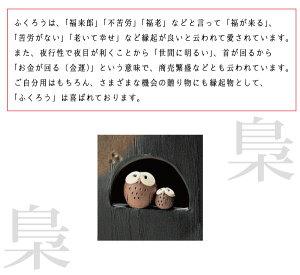 【送料無料】より羽ふくろう四角傘立て梟モダン陶器おしゃれスリム信楽焼【日本製】