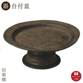 【陶器】金環 19cmコンポート 台付皿 モダン 皿 陶器 おしゃれ 信楽焼 【日本製】