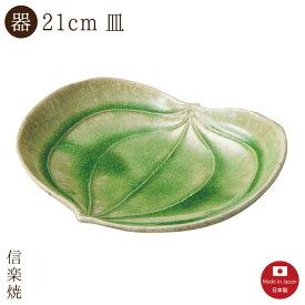 【陶器】山帰来 21cm皿(3-3050)盛皿 モダン 陶器 おしゃれ 信楽焼【日本製】