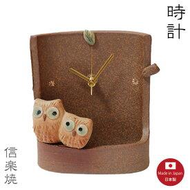 【陶器時計】親子ふくろう置時計 おしゃれ モダン 信楽焼 【日本製】