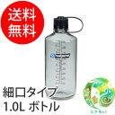 【水筒】【ボルダリング クライミング 送料無料】■正規品■【ナルゲン nalgene】細口1.0L Tritan(ボトル) ロックク…