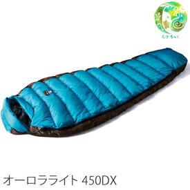 寝袋 アウトドア ナンガ AURORA light 450 DX オーロラライト450DX レギュラー サイズ NANGA ボルダリング クライミング 正規品 キャンプ 登山