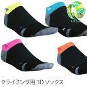 FOOTMAX フットマックス 3Dソックス クライミング用モデル クライミング専用ソックス 靴下 ボルダリング クライミン…