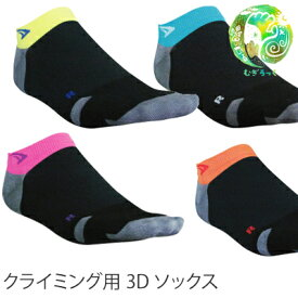 FOOTMAX フットマックス 3Dソックス クライミング用モデル クライミング専用ソックス 靴下 ボルダリング クライミング正規品 ロッククライミング スポーツ アウトドア 登山 正規販売店 クライミング専門店 トレッキング