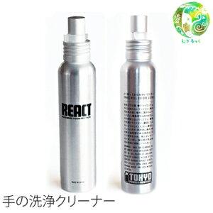 TOKYO POWDER INDUSTRIES REACT リアクト ハンドクリーナー 東京粉末 ボルダリング クライミング 正規品 ロッククライミング チョーク アウトドア 登山 正規販売店 洗浄