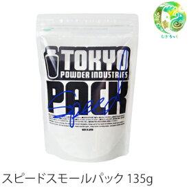 TOKYO POWDER INDUSTRIES SPEED PACK スモールパック 135g クライミング用チョーク 東京粉末 ボルダリング クライミング 正規品 ロッククライミング チョーク アウトドア 登山 正規販売店 スピード