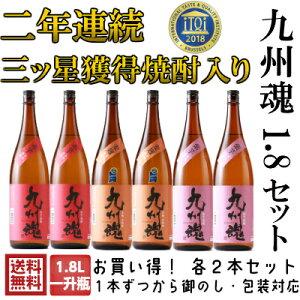 九州魂3種焼酎1800ml/各2本 6本セット 送料無料 九州魂・赤芋・九州魂紫芋・九州魂・麦