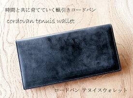 コードバン 長財布 ブルーム ブライドル調 薄い財布 メンズ コードバン×バケッタレザー