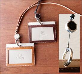 IDカードホルダー リール付き メール便送料無料 個人工房で制作 レディース メンズ 社員証 IDホルダー 日本製  両面仕様 ネックストラップ idカード idカードケース革