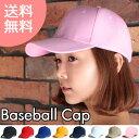 無地 ベースボールキャップ レディース メンズ 帽子
