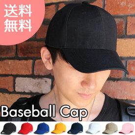 ベースボールキャップ メンズ レディース 帽子ローキャップ シンプル 男女兼用 無地 ユニセックス ゴルフ フリーサイズ 野球帽 送料無料 キャンペーン記念価格