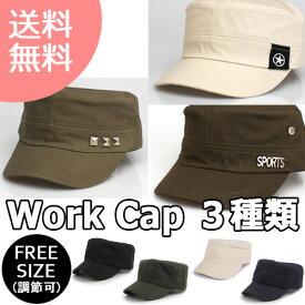 3種類 ワークキャップ メンズ レディース 帽子 キャップ コットン 男女兼用 無地 アーミーキャップ ミリタリーキャップ フリーサイズ ワークキャップ 大きいサイズ 送料無料