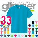 大きいサイズ Tシャツ バーゲン ドライTシャツ 半袖 メンズ レディース GLIMMER グリマー 26色 120 130 140 150 SS S …