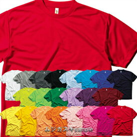 ドライ爽快、室内干しに最適 GLIMMER メンズ ドライTシャツ 3L-5Lサイズ/赤/青/緑/黒/黄色/イエロー/白/水色/ピンク/オレンジ/紺/紫【1000300】