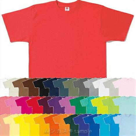 廃番在庫限り特価LIFEMAXヘビーウェイトTシャツ110cm、120cm、130cm、140cm、150cm40カラー/赤/青/緑/黒/黄色/イエロー/茶色/水色/ピンク/オレンジ/紺/紫【7201117】