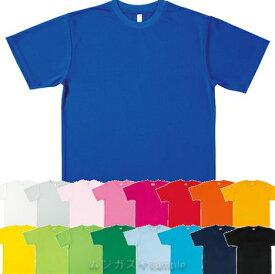 激安ドライTシャツ LIFEMAX4.3オンス 吸汗速乾ドライTシャツ/赤/青/緑/黒/黄色/イエロー/白/水色/ピンク/オレンジ/紺/紫【7001136】