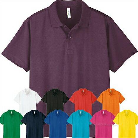 【1着ならメール便(ネコポス)可】【H27.5.6付楽天最安値に挑戦】サラサラ薄手速乾クールビズ glimmer ライトドライポロシャツ150-LL/白/ホワイト/黒/ブラック/青赤緑紫ピンクオレンジ黄色紺紫/無地/制服/ユニフォーム【1200328】