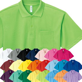 GLIMMER(グリマー)ドライポロシャツ(ポケット付き)00330-AVP (ポケット付)半袖 吸汗 速乾 メンズサイズ表示の男女兼用 白/赤/青/黒/緑/黄色/イエロー/ピンク/オレンジ/紺/紫/グレー/水色【1000330】