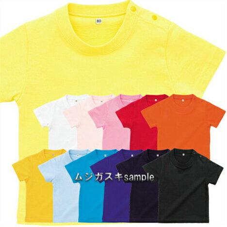 【メール便(ネコポス)可】Printstar ベビー Tシャツ70cm 80cm 90cm/白/青/黒/赤/黄色/イエロー/水色/ピンク/オレンジ/紺【1000201】
