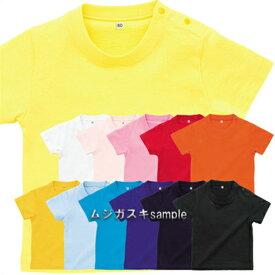 【メール便可】Printstar ベビー Tシャツ70cm 80cm 90cm/白/青/黒/赤/黄色/イエロー/水色/ピンク/オレンジ/紺【1000201】