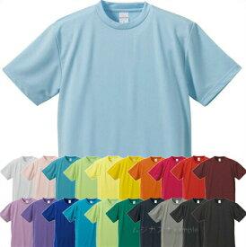 速乾 tシャツ United Athle(ユナイテッドアスレ) 4.1オンスドライTシャツS-XL/白/赤/青/黒/緑/黄色/イエロー/ピンク/オレンジ/水色/紺/紫グレー【2059001】