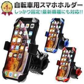 【楽天1位!!】スマホホルダー 自転車 バイク スマホ ホルダー スマホスタンド 携帯ホルダー ロードバイク 360度回転 ドラゴンクエストウォーク DQウォーク iPhone12 Pro Max mini