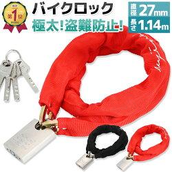 バイク鍵ロックチェーン盗難防止鍵4本セット保証付チェーンロック