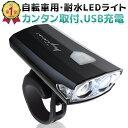 【期間中エントリーでP9倍以上!!】【ランキング1位獲得】 自転車 ライト LED 防水 USB充電式 マウンテンバイク ロード…