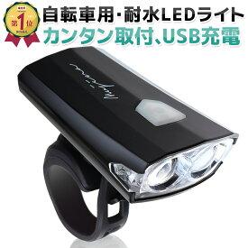 【ランキング1位獲得】 自転車 ライト LED 防水 USB充電式 マウンテンバイク ロードバイク クロスバイク 明るい サイクルライト 取り外し可能 ハイビーム ロービーム 盗難防止 人気 オススメ おすすめ