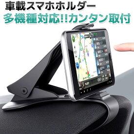 《ポイント5倍以上確約&大特価》【車載ホルダー スマホホルダー クリップ】 スマホ 車載ホルダー クリップ式 HUD設計 カーマウント スマホスタンド iPhone XS XR MAX X 8 Plus 地図 ナビ GPS 人気 オススメ