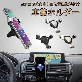 《ポイント5倍以上確約&大特価》【車載ホルダー エアコン スマホ】 車載ホルダー エアコン吹き出し口 iPhone XS XR MAX X 8 Plus スマートフォン アンドロイド Xperia galaxy おしゃれ 人気 オススメ おすすめ