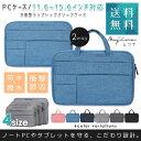 【ノートパソコン バッグ】mujina ラップトップスリーブケース 4サイズ 11.6~15.6インチ対応 6色 【保護ケース ノート…