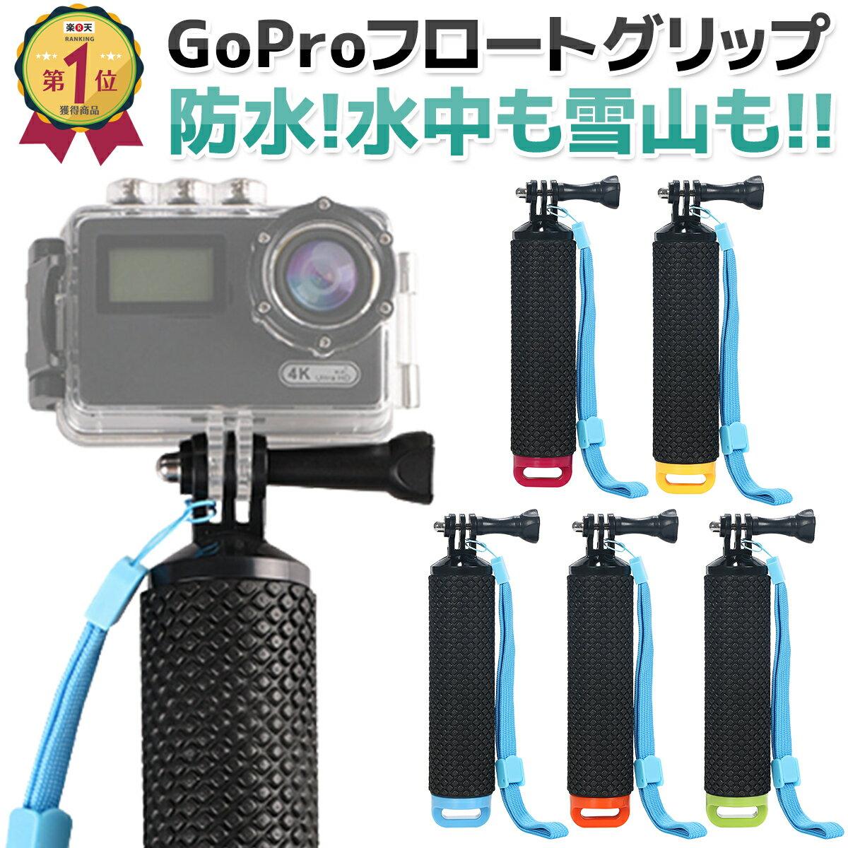 【スノーボードやリゾートで使える】 GoPro フロートグリップ アクセサリー Go Pro 防水 スノボ スノーボード ウィンタースポーツ ストラップ付き ゴープロ 水中 プール ビーチ アクションカメラ アクセサリー 自撮り棒 マリンスポーツ