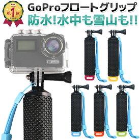 【海、プールで使える】 GoPro フロートグリップ アクセサリー Go Pro 防水 スノボ スノーボード ウィンタースポーツ ストラップ付き ゴープロ 水中 プール ビーチ アクションカメラ アクセサリー 自撮り棒 マリンスポーツ