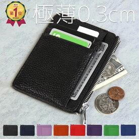 【極薄0.3cmでカードもお札も収納OK】 コインケース 本革 小銭入れ メンズ レザー 財布 ウォレット すっぽり収納 スマートタイプ カード入れ 札入れ 8色 ファスナータイプ レディース シンプル プレゼント ギフト