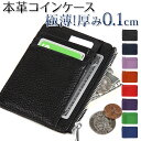 【極薄0.3cmでカードもお札も収納OK】 コインケース 本革 小銭入れ メンズ レザー 財布 ウォレット すっぽり収納 スマ…