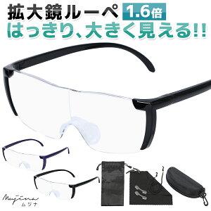 【スマホや新聞が見やすい1.6倍】 拡大鏡ルーペ ルーペメガネ 1.6倍 両手が使える メガネの上から装用OK ケース付き ルーペ メガネ型 老眼 スマホ スマホゲーム ゲーム 新聞 雑誌 PC パソコン