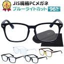 【ランキング1位獲得】 JIS検査済 PCメガネ パソコン メガネ PC眼鏡 ブルーライトカット 96% UV420 紫外線カット 眼鏡…