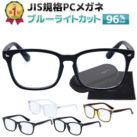 【ランキング1位獲得】 JIS検査済 PCメガネ パソコン メガネ PC眼鏡 ブルーライトカット 96% UV420 紫外線カット 眼鏡 メンズ レディース ケース クロス セット ブルーカット眼鏡 伊達眼鏡 伊達めがね 伊達メガネ uvカット