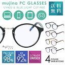 【JIS検査済み ブルーライトカット 98%】PC眼鏡 PCメガネ パソコンメガネ パソコン眼鏡 PC パソコン 眼鏡 メガネ めが…