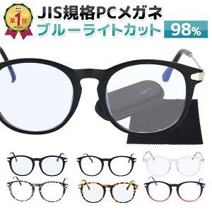 【JIS検査済み ブルーライトカット 98%】 PC眼鏡 PCメガネ パソコンメガネ パソコン眼鏡 PC パソコン 眼鏡 メガネ めがね uvカット メンズ レディース ユニセックス パソコン用メガネ ケース セ