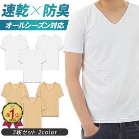 《お得な3枚セット》肌着 メンズ tシャツ インナー 無地 vネック インナーシャツ 半袖 クセになる肌ざわり 抗菌 防臭 速乾 厚手 白 ベージュ クールビズ テレワーク 部屋着
