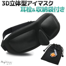 【シルクのような付け地】 アイマスク 立体 耳栓 収納袋付き 3点セット 旅行グッズ 飛行機グッズ 3D設計 化粧が落ちない 快眠 安眠 遮光 旅行 飛行機 新幹線 夜行バス 睡眠 長旅 軽量 人気 オススメ おすすめ