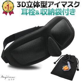 【シルクのようなつけ心地】 アイマスク 立体 耳栓 収納袋付き 3点セット 旅行グッズ 飛行機グッズ 3D設計 化粧が落ちない 快眠 安眠 遮光 旅行 飛行機 新幹線 夜行バス 睡眠 長旅 軽量 人気 オススメ おすすめ
