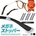 【本日10%OFFクーポン発行中!!】【耳が痛くならない! 6個セット】メガネ 滑り止め ズレ防止 めがね固定 メガネ固定 …