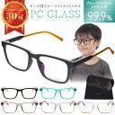 【楽天1位!!お子様の動画やスマホ対策に】ブルーライトカットメガネ 子供 PCメガネ PC眼鏡 ブルーライトカット メガネ…