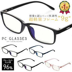 《本日10%OFFクーポン&P5倍以上!!》【超軽量!!フレーム9g】ブルーライトカットメガネ PCメガネ PC眼鏡 ブルーライトカット メガネ おしゃれ メンズ レディース 度なし 軽量 伊達メガネ メガネケ