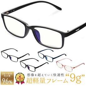 【超軽量!!フレーム9g】ブルーライトカットメガネ PCメガネ PC眼鏡 ブルーライトカット メガネ おしゃれ メンズ レディース 度なし 軽量 伊達メガネ メガネケース クロス セット