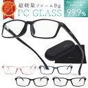 【楽天1位!!超軽量フレーム9g】JIS検査済 ブルーライトカットメガネ PCメガネ PC眼鏡 ブルーライトカット メガネ めが…