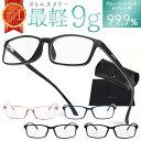 【楽天1位!!超軽量フレーム9g】JIS検査済 ブルーライトカットメガネ メンズ PCメガネ PC眼鏡 ブルーライトカット メガ…